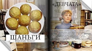 Шаньги открытые пирожки с картошкой Рецепты любимых героев Девчата
