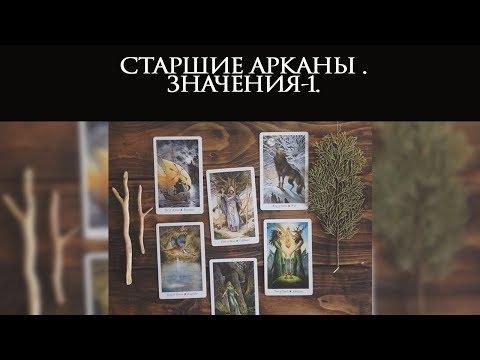 СТАРШИЕ АРКАНЫ . ЗНАЧЕНИЯ-1.
