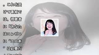 美保純、コンビニでのエロ本販売問題に新アイデアを提案 2017年11月22日...