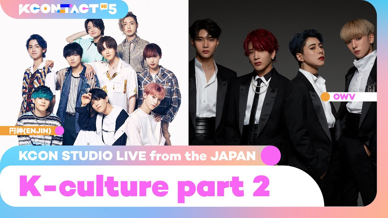 Download [KCON STUDIO LIVE from JAPAN] with OWV, 円神