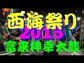 "【能登散策物語】 西海祭り 2015 「富来神幸太鼓編」 ""Saikai Festival 2015, Miyuki Drum Ver, at Ishikawa, Japan"""