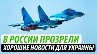 В России прозрели. Хорошие новости для Украины #4