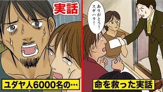 【反ナチス】殺されるユダヤ人を…6000名も救った日本人がいた。