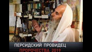 Персидский ясновидящий предсказал судьбу западных лидеров и будущее России