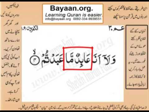 109 SURAH KAFIRUN LEARN URDU TRANSLATION WORD BY WORD