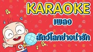 คาราโอเกะเพลง สัตว์โลกช่างน่ารัก | Karaoke Song | PangPondClub