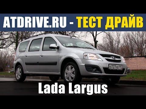 Lada Largus (Лада Ларгус) - Тест-драйв от ATDrive.ru