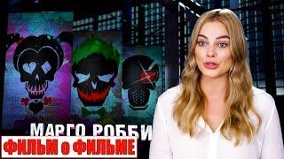 """Отряд Самоубийц [2016] Фильм о Фильме """"Хорошо быть Плохими"""""""