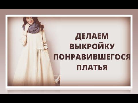 Моделирование платья.Делаем выкройку легко на  любой размер одежды. Мастер класс