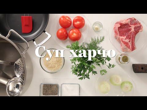 Суп харчо, рецепты с фото на RussianFoodcom 64 рецепта харчо