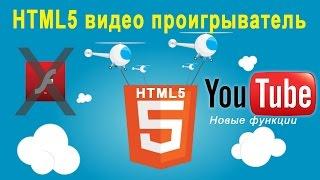 включаем Проигрыватель видео HTML5 от YouTube
