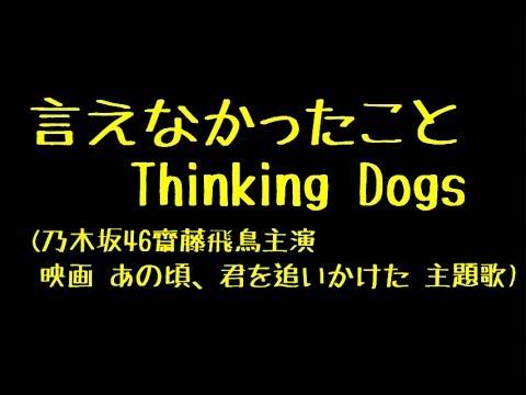 【カラオケ】言えなかったこと/Thinking Dogs 【歌ってみた】