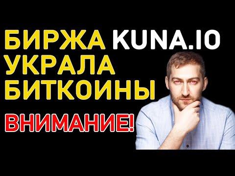 ✅⛔️БИРЖА KUNA🔴  - КУНА УКРАЛА МОИ ДЕНЬГИ!!!⚠️❓ На бирже Kuna.io минус 0.13BTC - суть биржи! 🔞📌