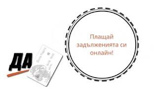 Плащай задълженията си по Бяла Карта online