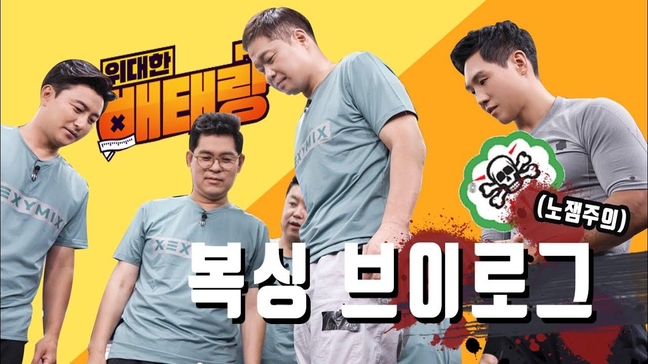 [전 복싱 국가대표 김지훈의 복싱의기술]- JTBC위대한배태랑 복싱다이어트편 브이로그