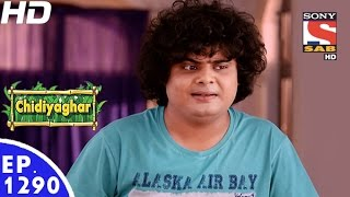Chidiya Ghar - चिड़िया घर - Episode 1290 - 9th November, 2016