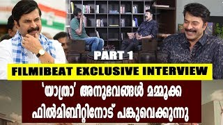 Exclusive Interview With Mammootty | Part 1 | #Yatra | Filmibeat Malayalam