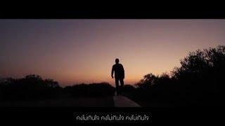 หนึ่งชีวิต - Rapper Tery SPKcity [ Student MV ]