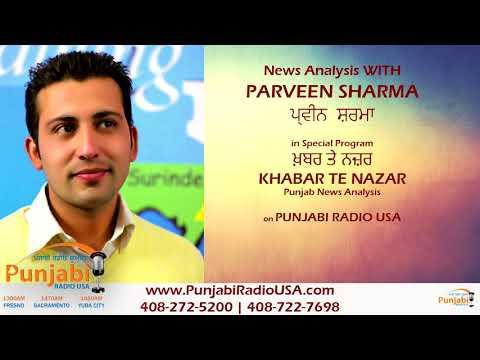 13 November 2017 Morning Khabar Te Nazar Parveen Sharma