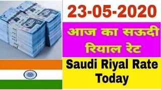 SAUDI RIYAL RATE TODAY IN INDIA | TODAY  RIYAL EXCHANGE RATE | SAUDI RIYAL RATE 2020