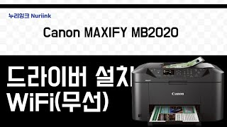 Canon MAXIFY MB2020 드라이버설치 무선 …