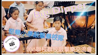 Publication Date: 2020-02-22 | Video Title: THE BIG DIPPER for percussion