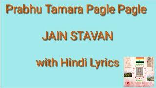 PRABHU TAMARA PAGLE PAGLE PA PA PAGLI MANDI CHE || With Hindi Lyrics||
