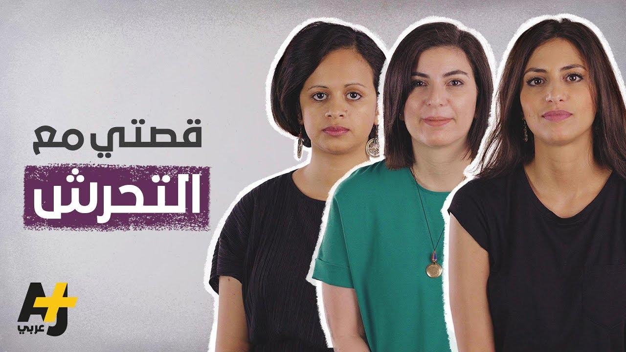 فتيات يروين قصصهن مع التحرش الجنسي في العالم العربي