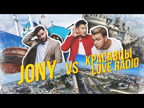 JONY против Красавцев Love Radio