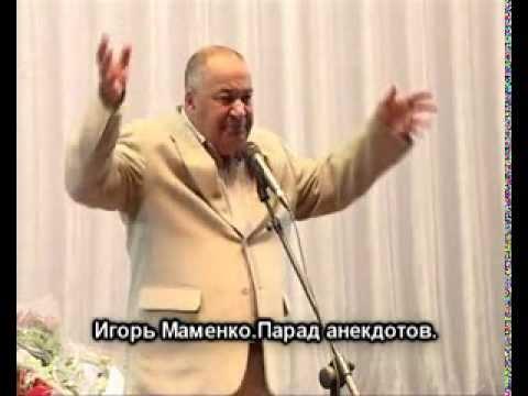 анекдоты видео рассказ игоря маменко