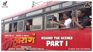 Nakhara Ga | Behind The Scenes Part 1 | Chanchal Lahase, Pratik Shejol | RED ION STUDIOS