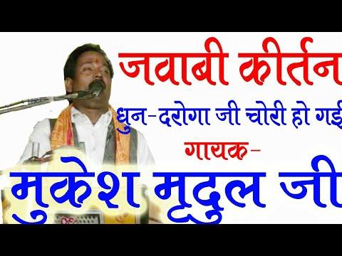 Free Download Jawabi Kirtan Mukesh Mardul Ji -daroga ji chori ho gayi