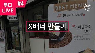 우디 LIVE #4 - X배너 만들기