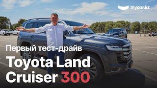 Первый тест драйв Toyota Land Cruiser 300