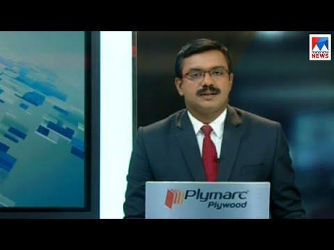 ഒരു മണി വാർത്ത | 1 P M News | News Anchor -  Priji Joseph | May 24, 2018| Manorama News