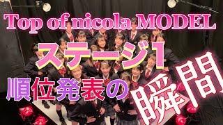 ニコラ【TNM】ステージ1 ★ 順位発表!!!!