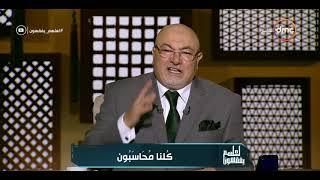 لعلهم يفقهون - الشيخ خالد الجندي: الطفلة جنة تعرضت لتعذيب لم يفعله أبو لهب في المؤمنين