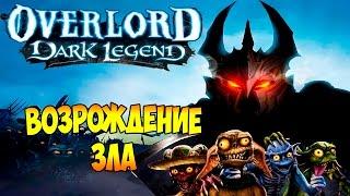 Повелитель Темная Легенда (OverLord Dark Legend) - часть 1 - Возрождение Зла