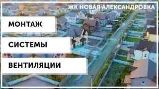 Система вентиляции загородного дома ( На базе Systemair SAVE VTC 300 ). ЖК Новая Александровка.(, 2017-11-22T12:11:24.000Z)