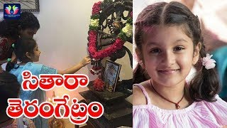 సితార తెరంగ్రేటం | mahesh babu daughter sitara learn classical dance | tfc film news