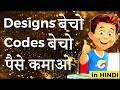 How Designer and Developer make money online (in Hindi) | IndiaUIUX