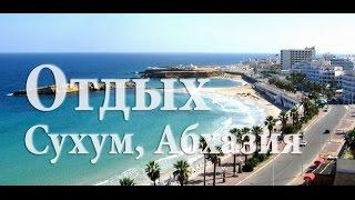 видео Что посмотреть в Абхазии: Сухумский ботанический сад