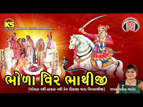 TOP Bhathiji Maharaj Songs | Bhola Veer Bhathiji | Popular Hit Geet Singer By Vanita Barot