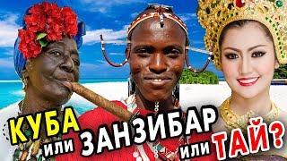 Занзибар или Таиланд или Куба где лучше отдых Мой отзыв и ТОП стран для отдыха на море