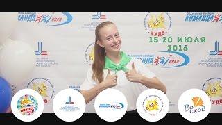 Команда XXI века. 15-20 июля 2016 года. г.Томск.