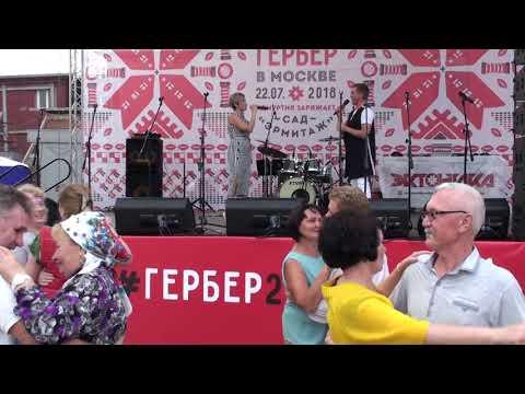 Алена Тимерханова Иван Котельников. Гербер в Москве 2018.