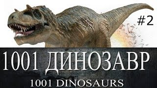 1001 Динозавр | Динозавры от А до Я | Названия и размеры | Часть 2