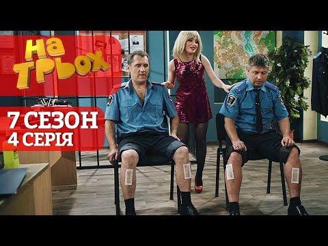 На Троих 4 серия 7 сезон - Юмористический сериал от Дизель Студио | Лучшие приколы, январь 2020