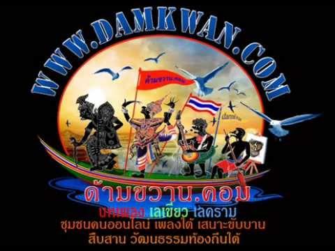 รวบเพลงเพื่อชีวิต เพลงลูกทุ่ง เพลงใต้ เว็บไซต์ฮิตที่สุดในไทย