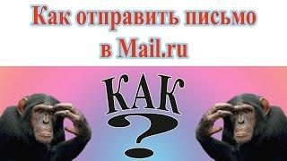 Как отправить письмо в mail.ru.(В уроке наглядно показывается, как войти в свой почтовый ящик, написать и отправить письмо в mail.ru., 2015-02-01T23:57:21.000Z)